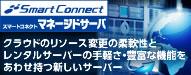 スマートコネクトマネージドサーバ サービスサイト